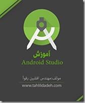 کتاب فارسی آموزش اندروید