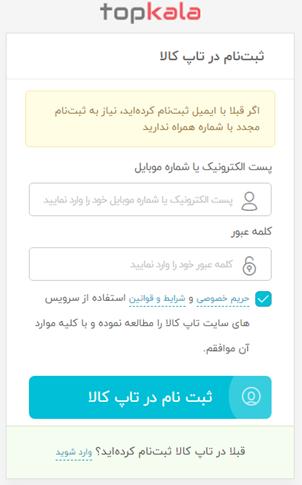 فرم ثبت نام کاربران